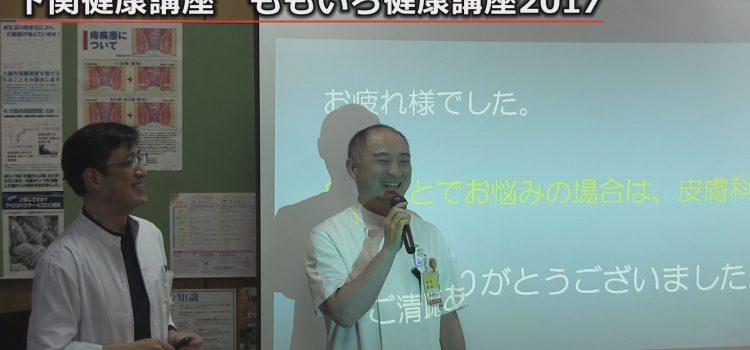 2017 山口下関田中町健康講座 ももいろ健康講座